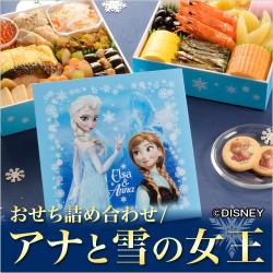 「アナ雪・ディズニーのおせち」でお正月をさらにハッピーに!